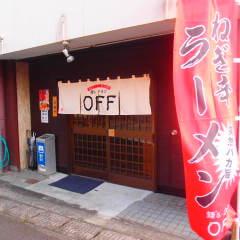 麺's クラブ OFF