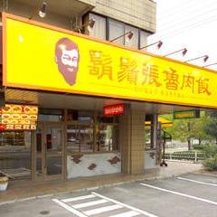 ヒゲ張魯肉飯 【ヒゲチョウルウロウハン】