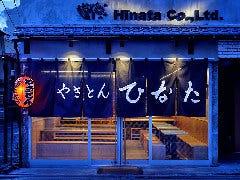 やきとんひなた 世田谷店 の画像