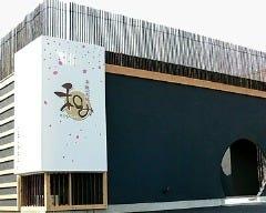 串焼菜膳和み 扶桑店の画像