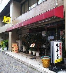 味芳斉 支店の画像