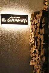 イル ガシーヨ (iL GASHIYO)