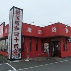 大阪王将 福山平成大学前店