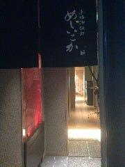 赤坂御飯処めしいこか の画像