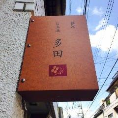 根津 日本酒 多田
