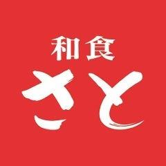 和食さとフレスト松井山手店