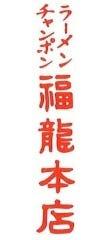 福龍ラーメン