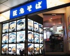 若菜そば 茨木店
