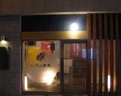 酒蔵 弐の倉庫。DEN