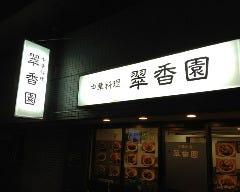 Chinese kitchen 翠香園 横浜反町店