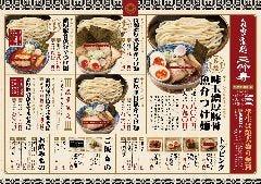 自家製面 三竹寿