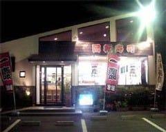 新鮮回転寿司 一慶
