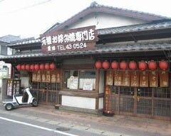 お好焼 泉田