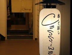 串焼と醸し カッシーワ お初天神店