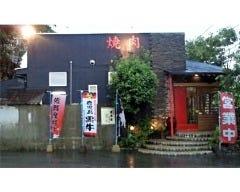 慶寿園 本城店