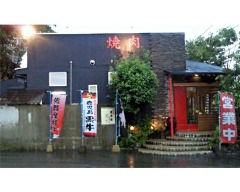 慶寿園 本城店の画像