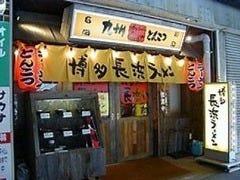 博多ラーメン 長浜や 総本店