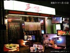 塩梅ダイナー 忍ヶ丘店の画像