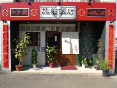 熊猫飯店 の画像