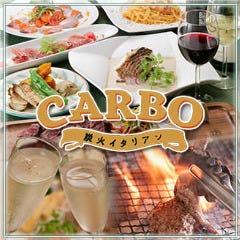 炭火とワイン CARBO