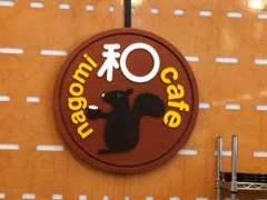 nagomi 和 cafe
