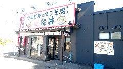 韓丼 城陽店 の画像