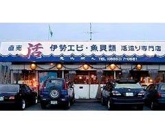 海賊居酒屋 恵比須丸 の画像