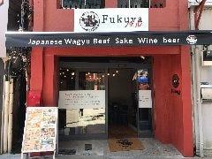 肉×日本酒 Fukuyaバル の画像
