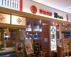 源ちゃん モラージュ菖蒲店