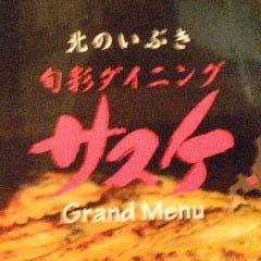 旬菜Dining サスケ