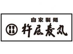 讃岐製麺 麦まる 大森ベルポート店