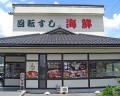 回転寿司 海鮮