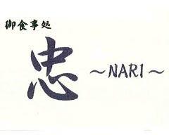 お食事処 忠 NARI の画像