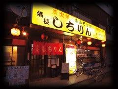 備長炭火ホルモン焼 しちりん 吉川南口駅前店の画像