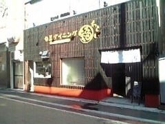 旬菜ダイニング 福わらい の画像