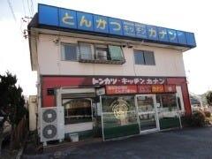 カナン鳴海店