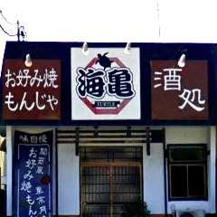 お好み焼き 海亀 (タートル) の画像