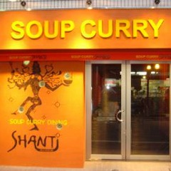 Soup Curry Dining SHANTi 池袋店
