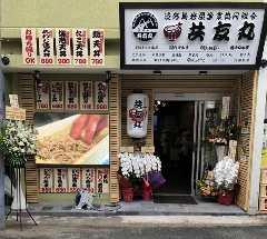 共友丸 二宮店