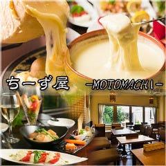 ちーず屋 -MOTOMACHI- 元町店
