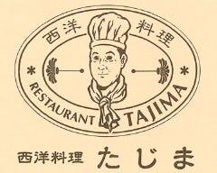 西洋料理たじま
