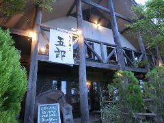 旬魚旬菜 五郎 小新店の画像