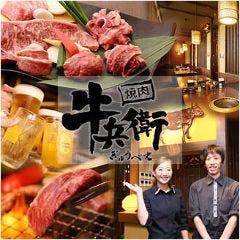 焼肉牛兵衛 星田店の画像