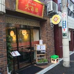 中華料理 大吉縁 巣鴨店
