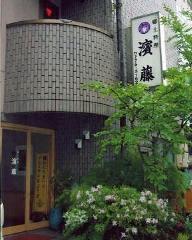 郷土料理 濱 藤 の画像