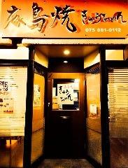 広島焼 きゅうちゃん の画像