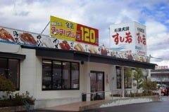 お魚天国すし若 竹内団地2号店
