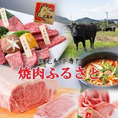 焼肉ふるさと 広島駅前店