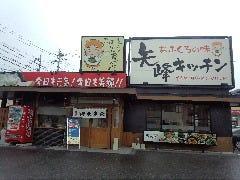 佐世保 矢峰キッチン の画像