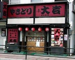 大吉 島大前店